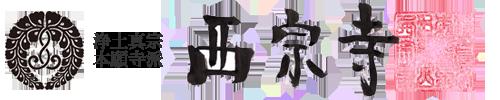 浄土真宗本願寺派西宗寺|島根県松江市