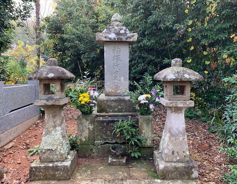 稲塚家墓所